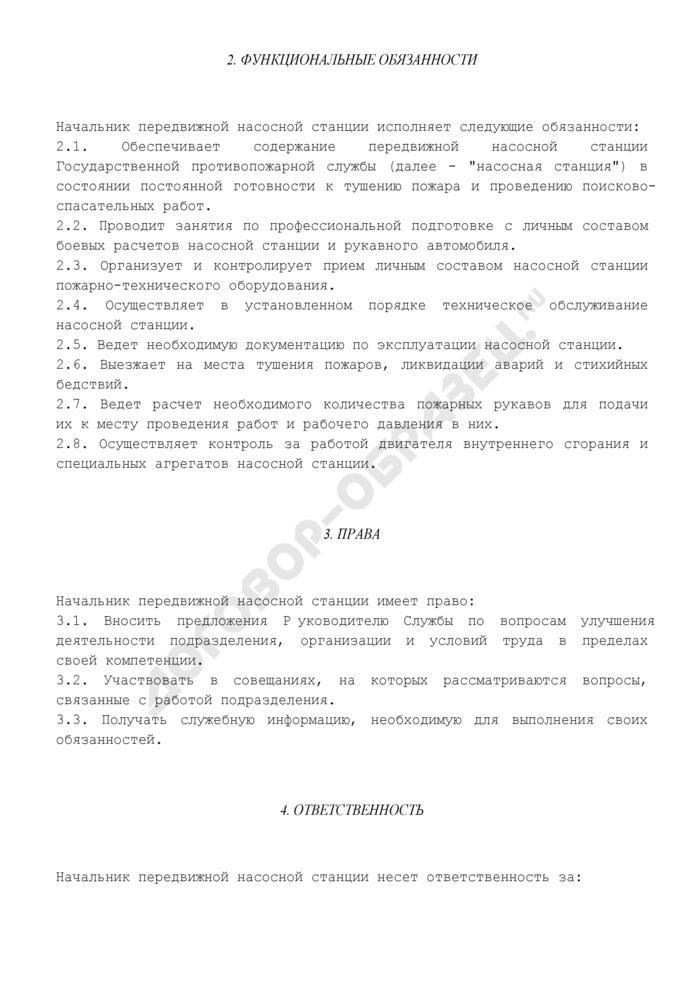 Должностная инструкция начальника передвижной насосной станции Государственной противопожарной службы. Страница 2
