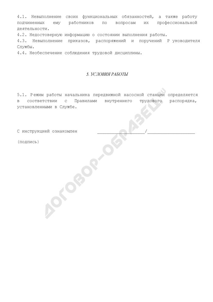 Должностная инструкция начальника передвижной насосной станции Государственной противопожарной службы. Страница 3