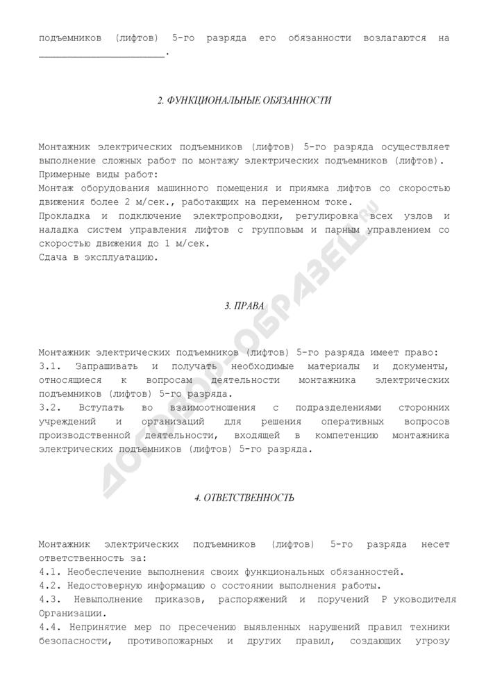 Должностная инструкция монтажника электрических подъемников (лифтов) 5-го разряда (для организаций, выполняющих строительные, монтажные и ремонтно-строительные работы). Страница 2