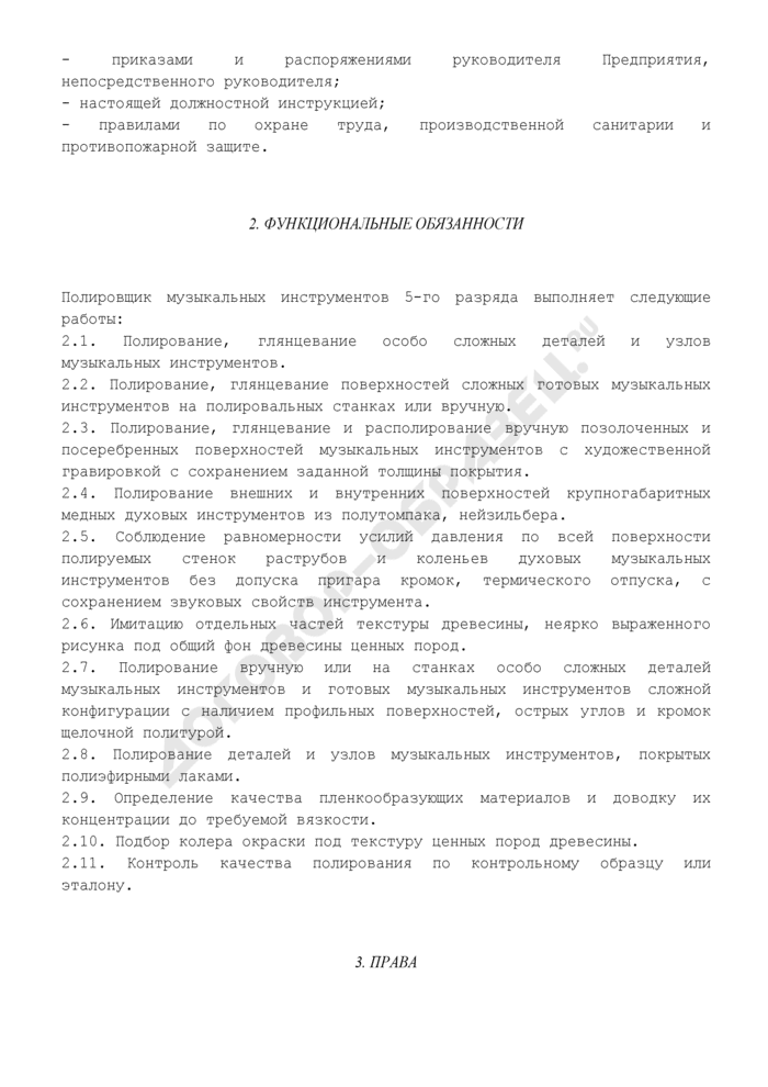 Должностная инструкция полировщика музыкальных инструментов 5-го разряда. Страница 2