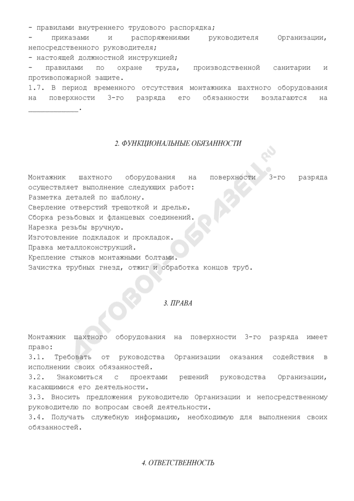 Должностная инструкция монтажника шахтного оборудования на поверхности 3-го разряда (для организаций, выполняющих строительные, монтажные и ремонтно-строительные работы). Страница 2