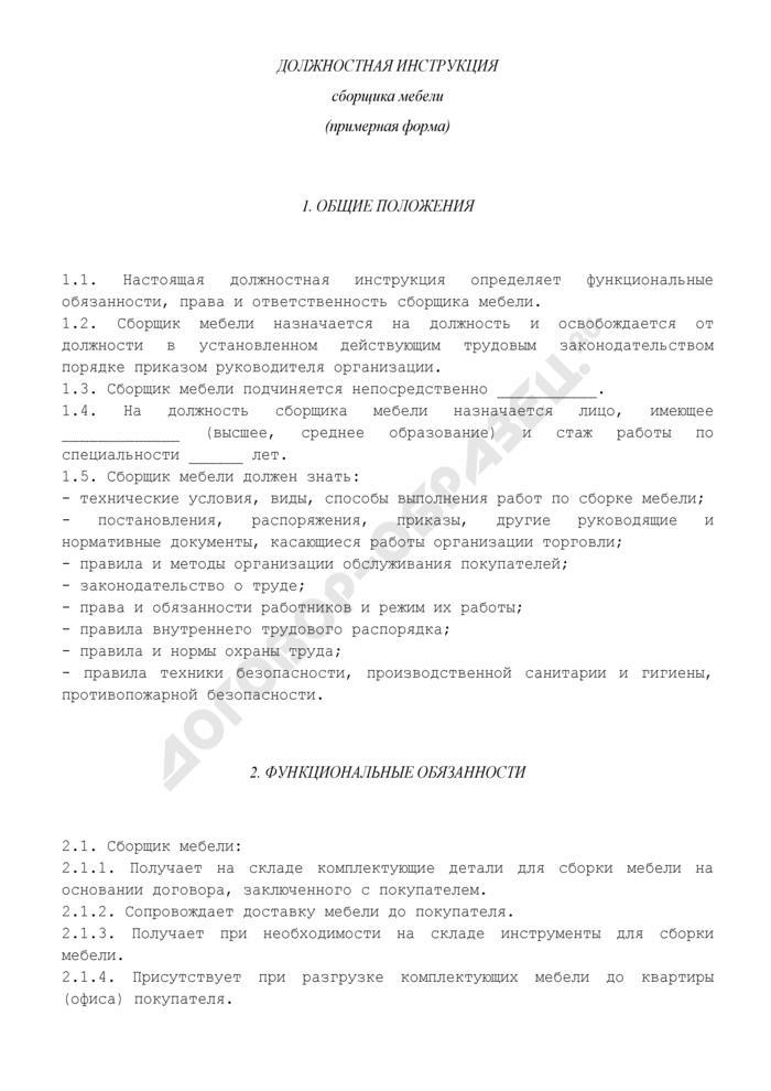 Должностная инструкция сборщика мебели. Страница 1