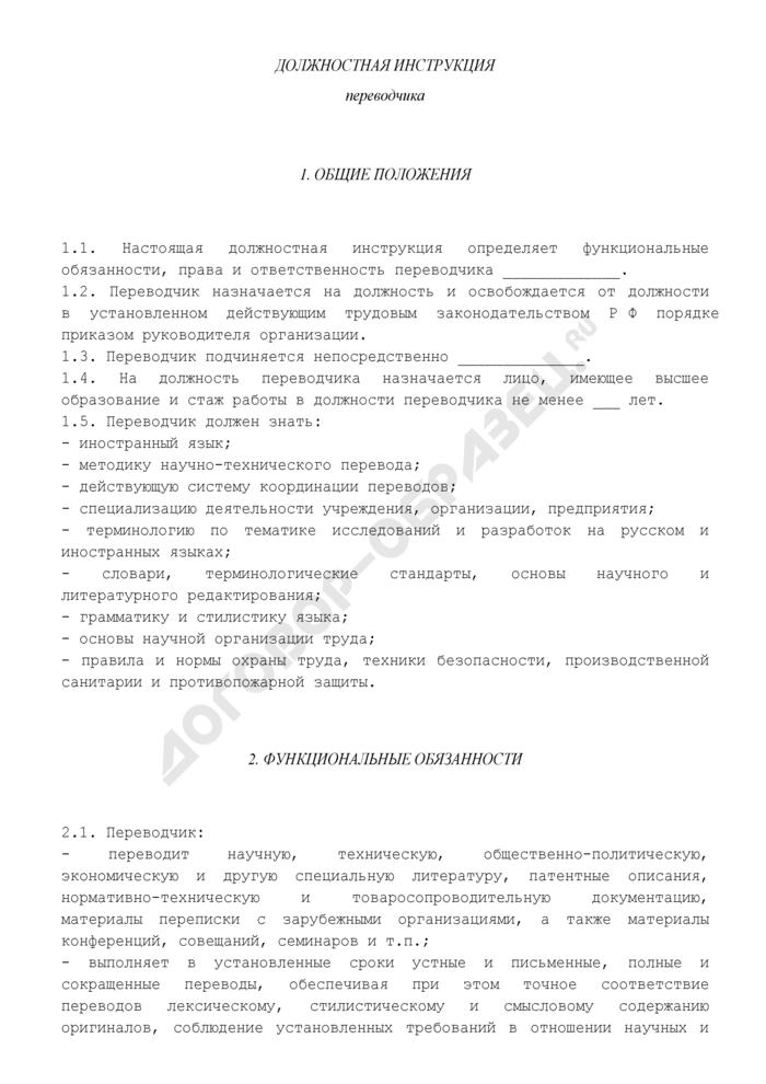 Должностная инструкция переводчика. Страница 1