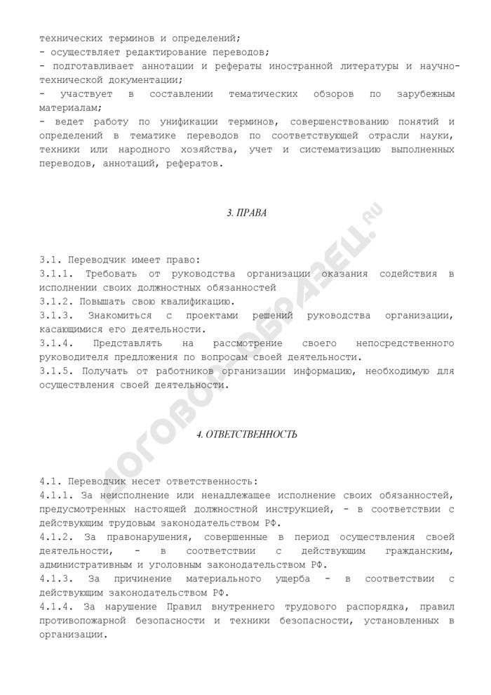Должностная инструкция переводчика. Страница 2