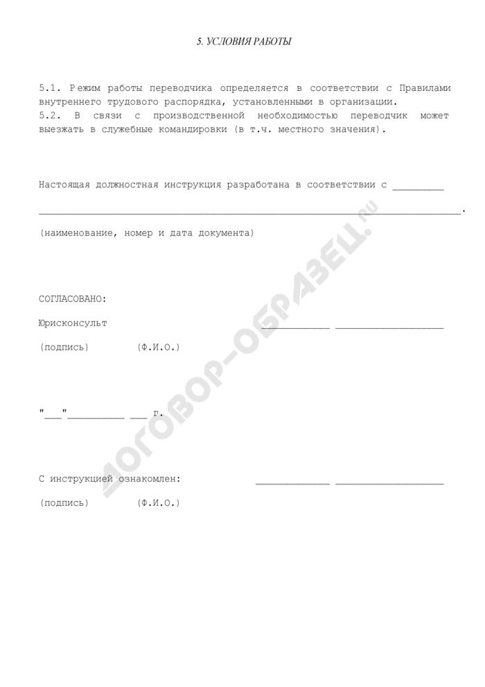 Должностная инструкция переводчика. Страница 3
