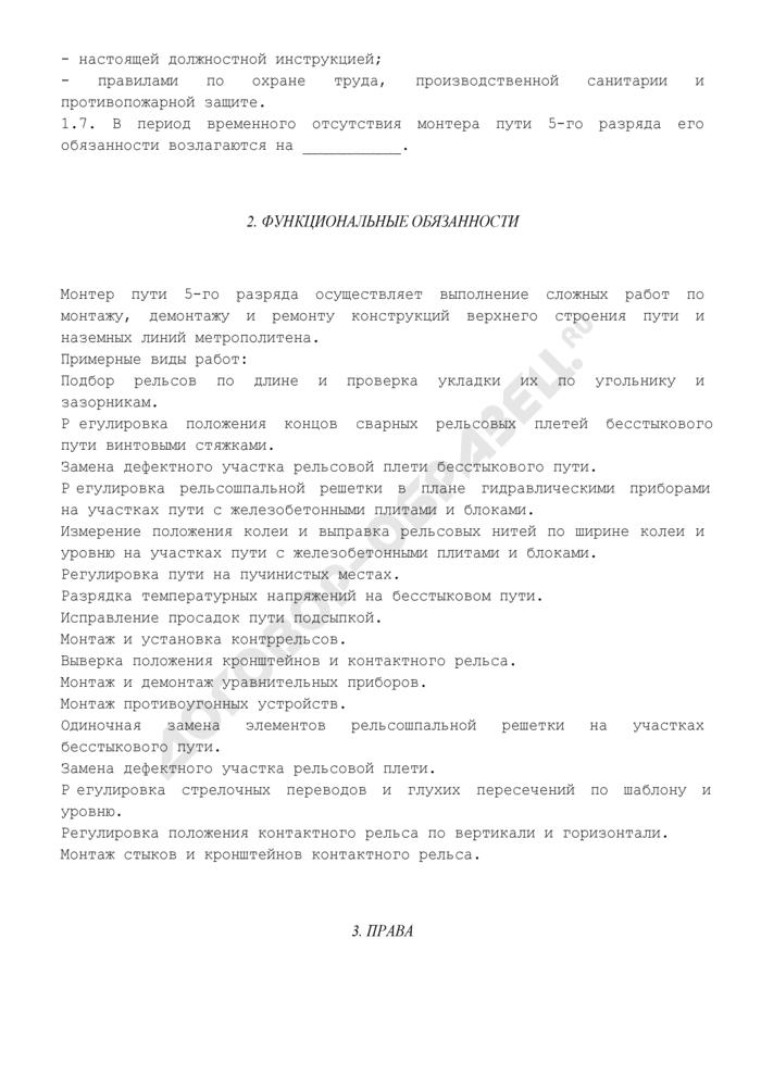 Должностная инструкция монтера пути 5-го разряда (для организаций, выполняющих строительные, монтажные и ремонтно-строительные работы). Страница 2
