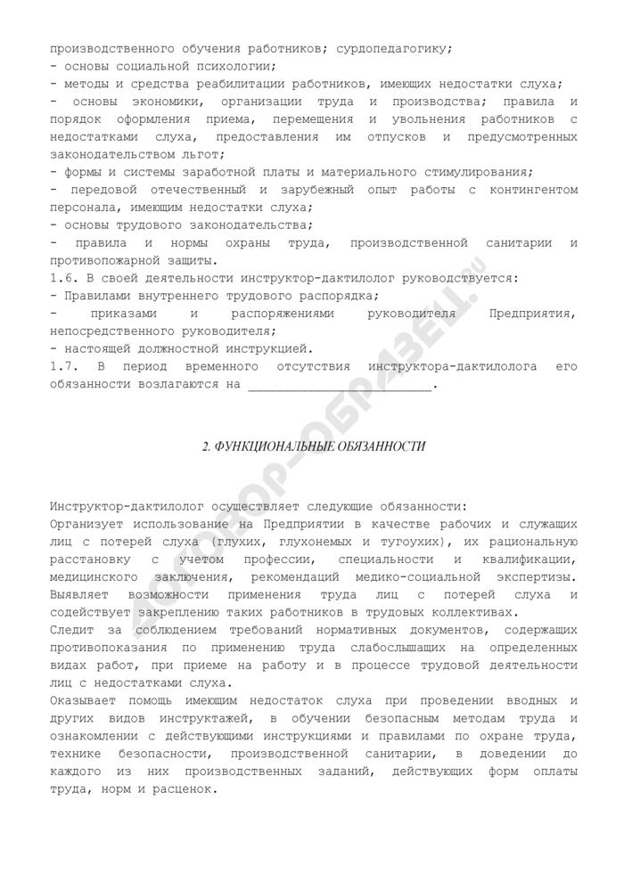 Должностная инструкция инструктора-дактилолога. Страница 2