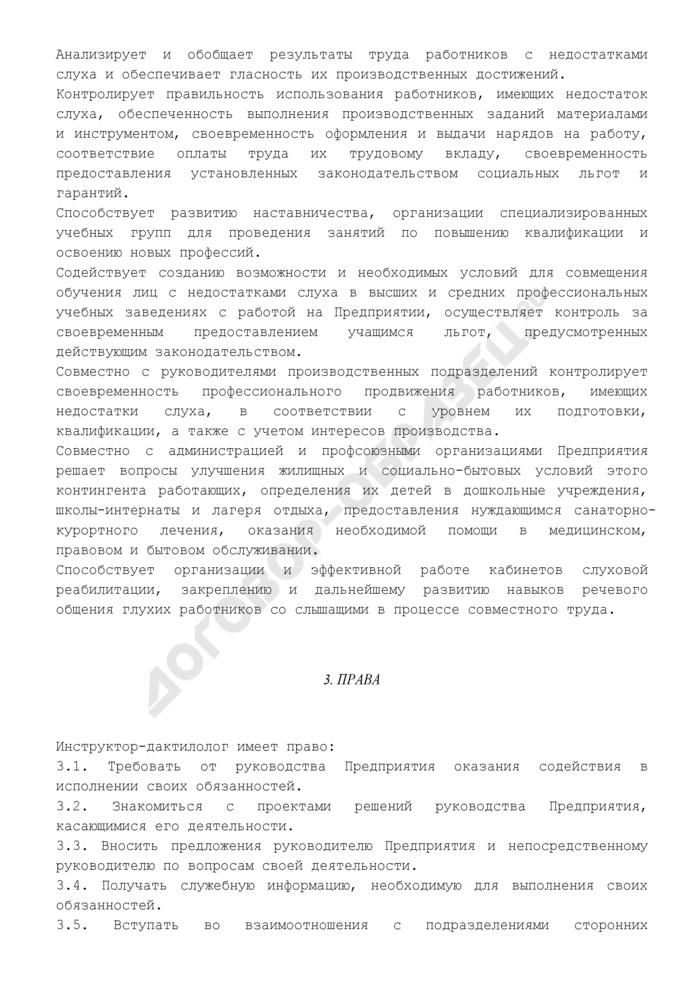 Должностная инструкция инструктора-дактилолога. Страница 3