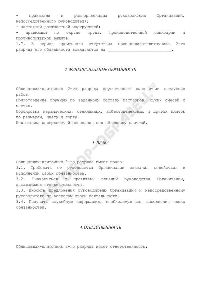 Должностная инструкция облицовщика-плиточника 2-го разряда (для организаций, выполняющих строительные, монтажные и ремонтно-строительные работы). Страница 2
