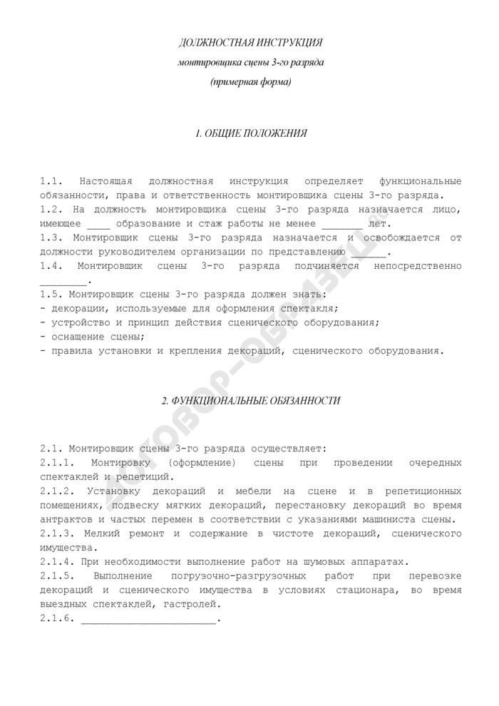 Должностная инструкция монтировщика сцены 3-го разряда. Страница 1