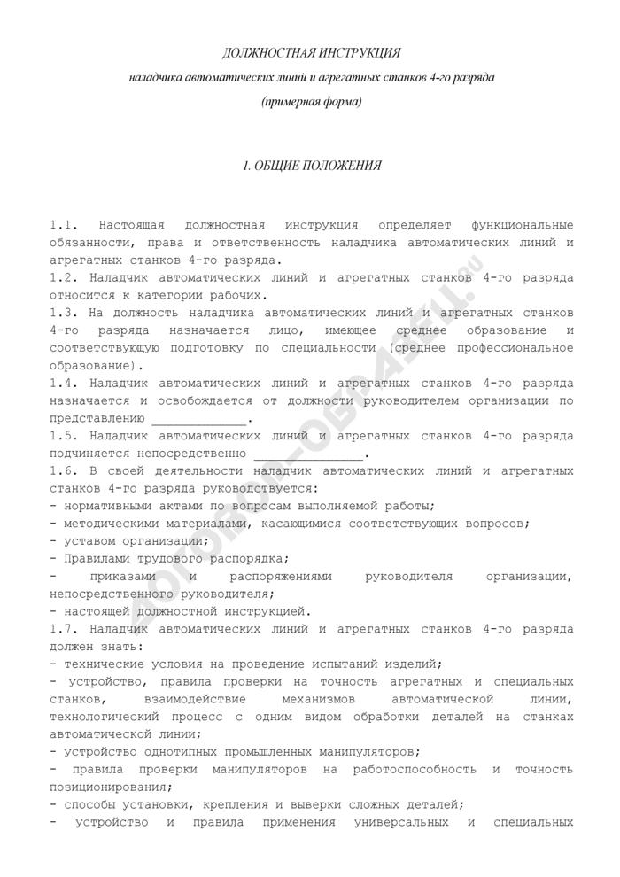 Должностная инструкция наладчика автоматических линий и агрегатных станков 4-го разряда. Страница 1