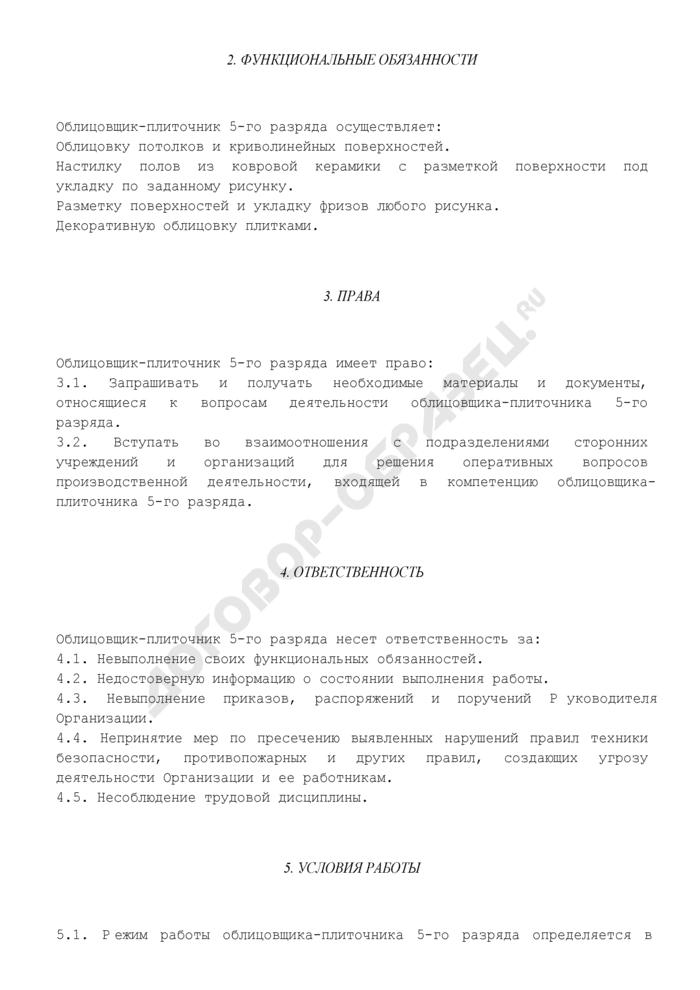 Должностная инструкция облицовщика-плиточника 5-го разряда (для организаций, выполняющих строительные, монтажные и ремонтно-строительные работы). Страница 2