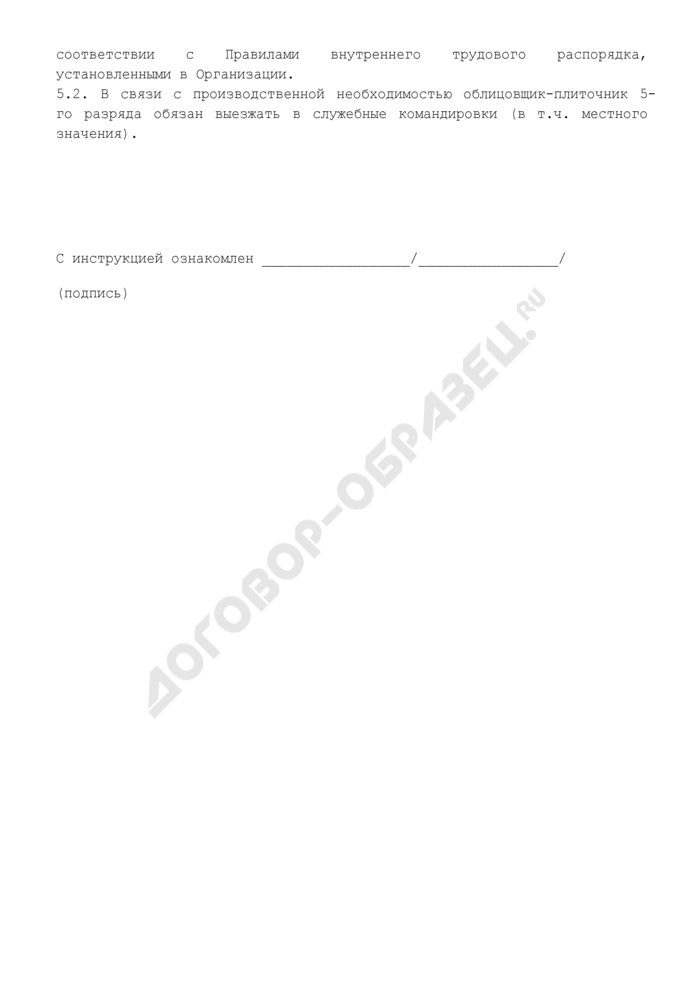 Должностная инструкция облицовщика-плиточника 5-го разряда (для организаций, выполняющих строительные, монтажные и ремонтно-строительные работы). Страница 3