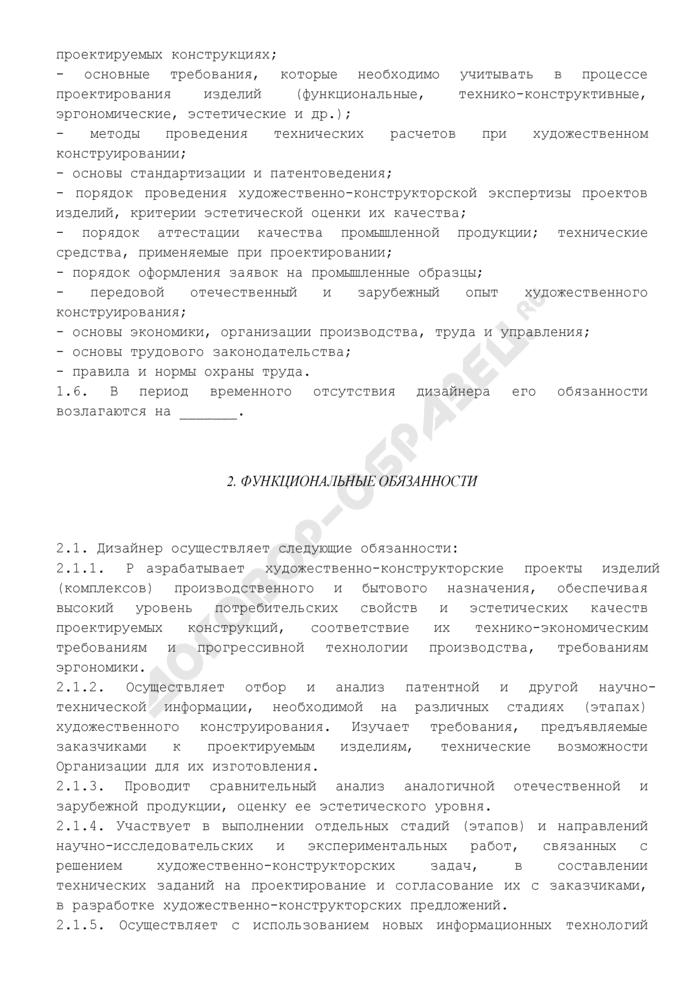 Должностная инструкция дизайнера. Страница 2