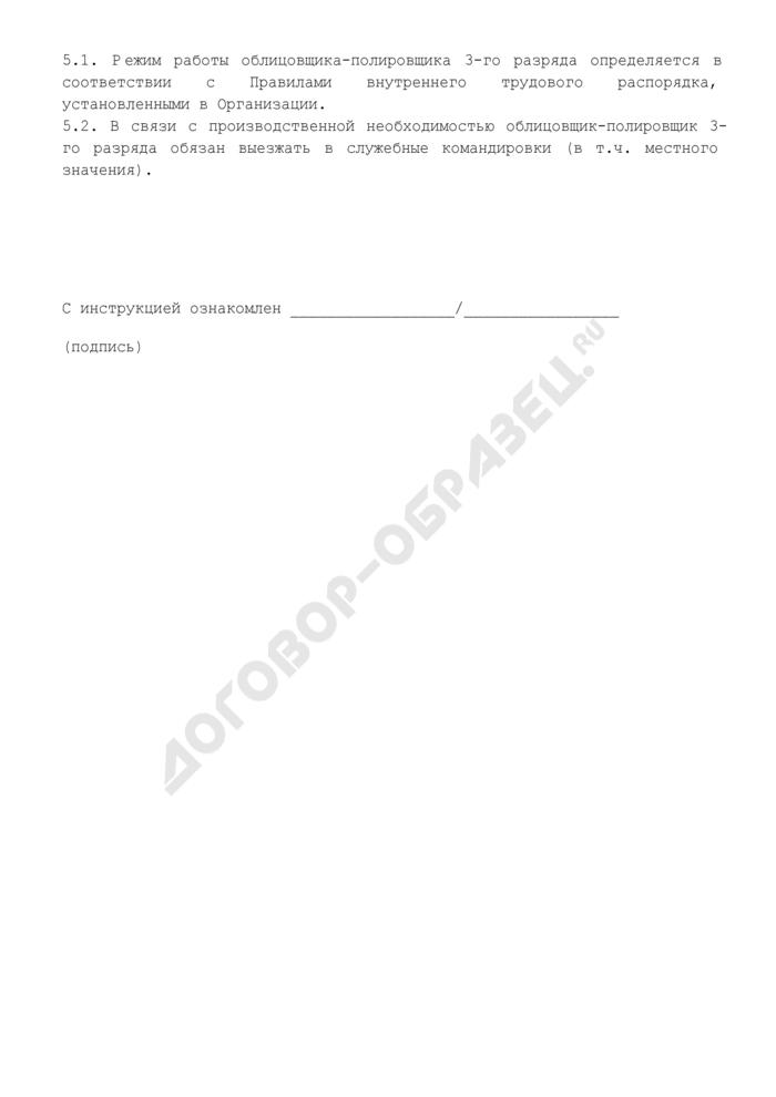 Должностная инструкция облицовщика-полировщика 3-го разряда (для организаций, выполняющих строительные, монтажные и ремонтно-строительные работы). Страница 3