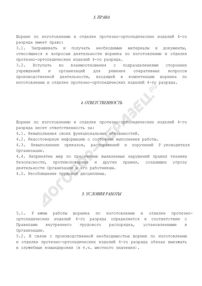 Должностная инструкция шорника по изготовлению и отделке протезно-ортопедических изделий 4-го разряда (для организаций, занимающихся производством медицинского инструмента, приборов и оборудования). Страница 2