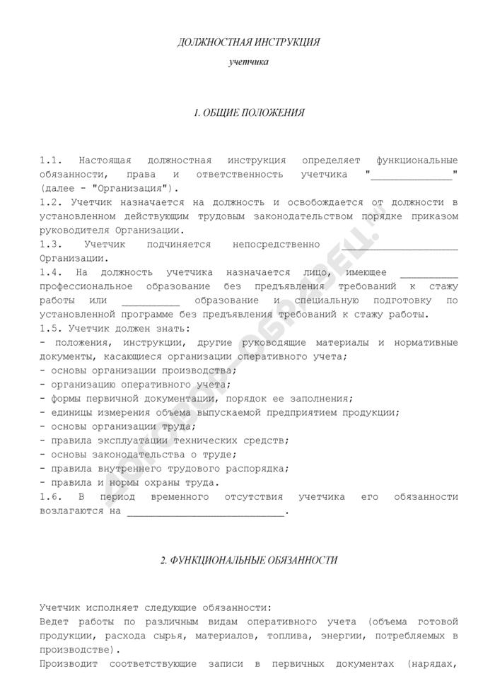 Должностная Инструкция Лаборанта В Кабинете Информатике