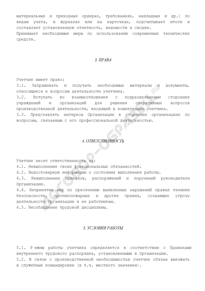 Должностная инструкция учетчика. Страница 2