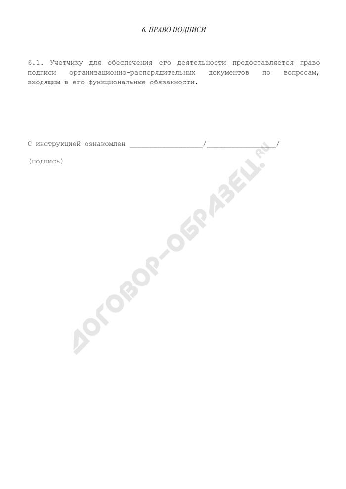 Должностная инструкция учетчика. Страница 3