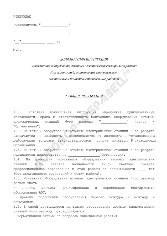 Должностная инструкция монтажника оборудования атомных электрических станций 6-го разряда (для организаций, выполняющих строительные, монтажные и ремонтно-строительные работы). Страница 1