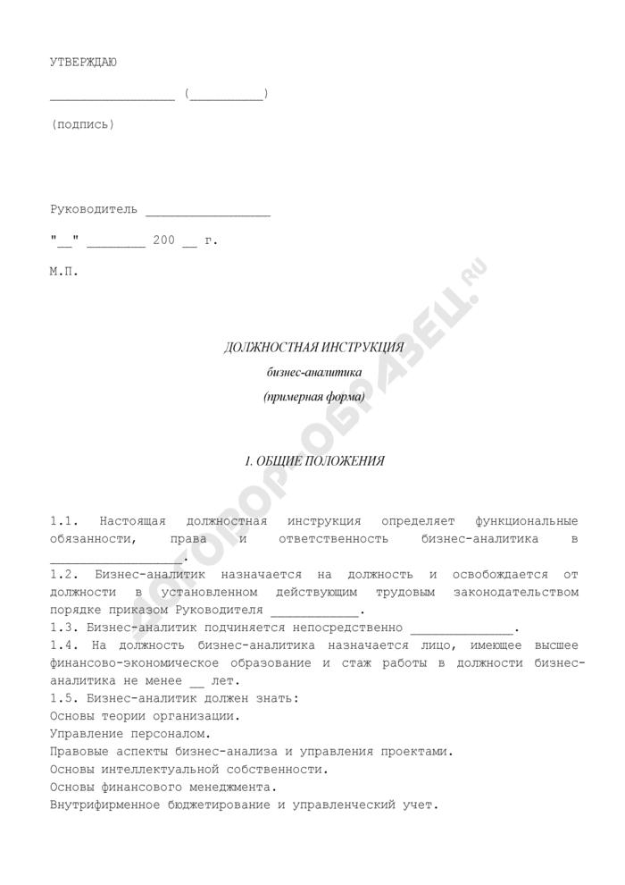 Должностная инструкция бизнес-аналитика (примерная форма). Страница 1