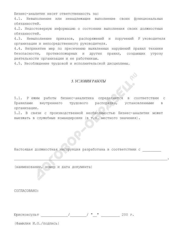 Должностная инструкция бизнес-аналитика (примерная форма). Страница 3