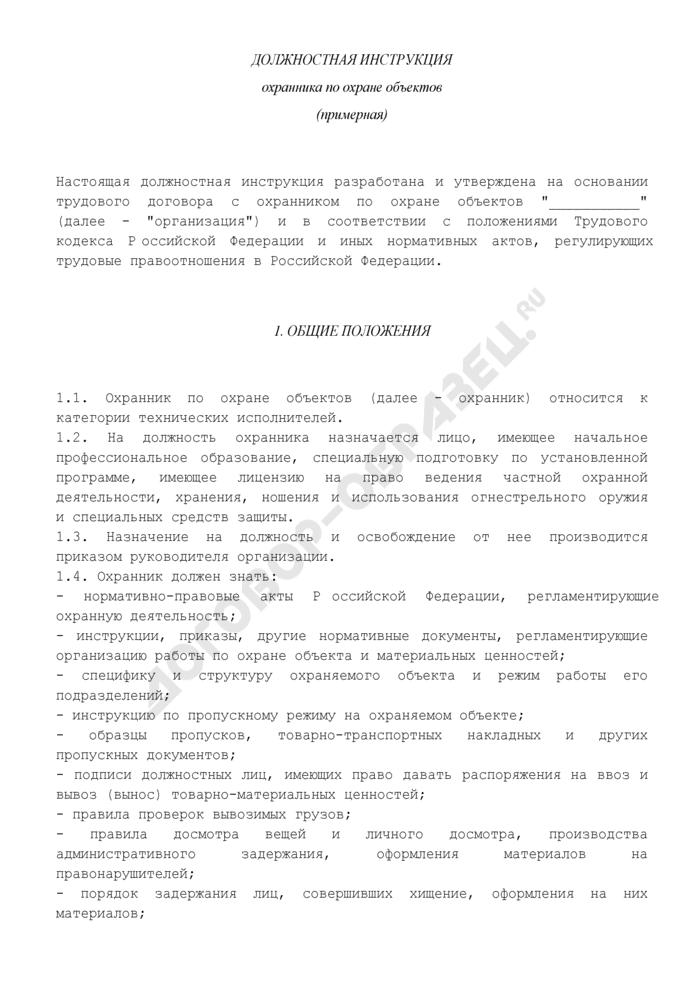 Должностная инструкция охранника по охране объектов (примерная форма). Страница 1