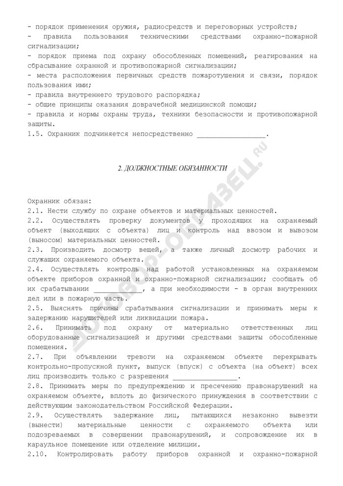Должностная инструкция охранника по охране объектов (примерная форма). Страница 2