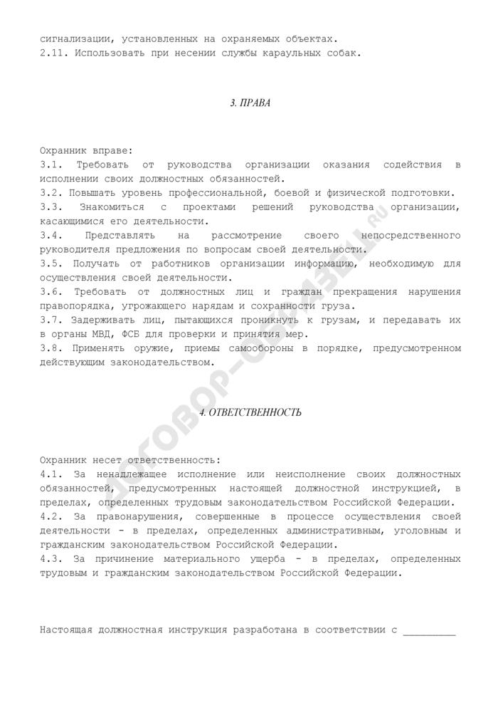Должностная инструкция охранника по охране объектов (примерная форма). Страница 3