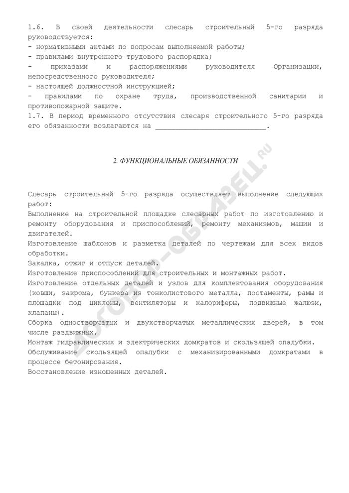 Должностная Инструкция Мастера Ремонтно-Строительной Группы