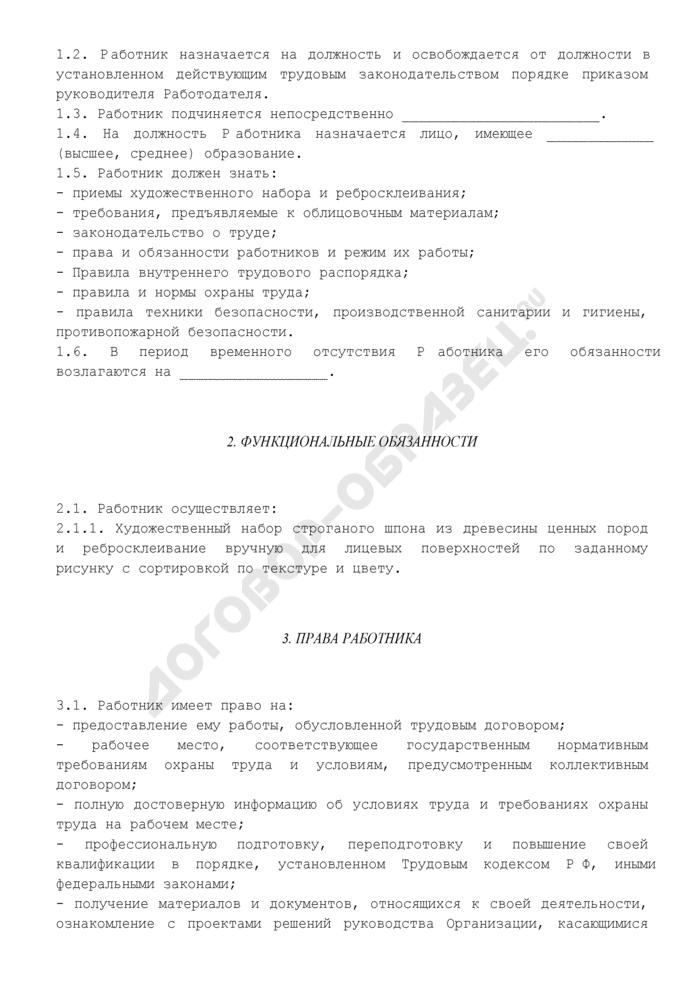 Должностная инструкция наборщика облицовочных материалов для мебели 6-го разряда. Страница 2