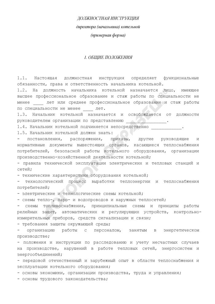 Должностная инструкция начальника котельной. Страница 1