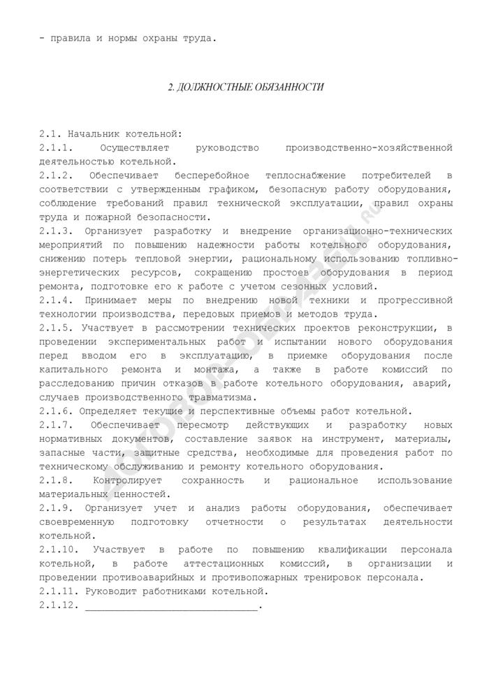 Должностная инструкция начальника котельной. Страница 2