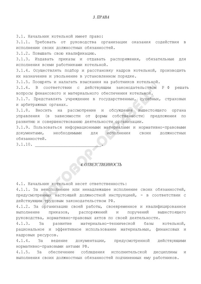 Должностная инструкция начальника котельной. Страница 3