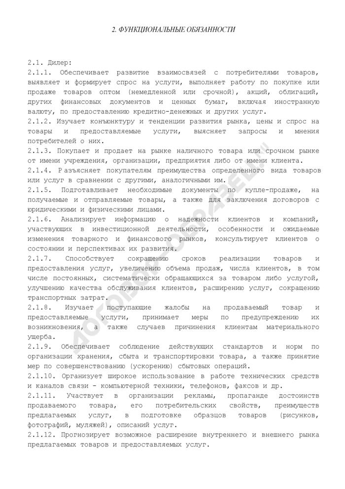 Должностная инструкция дилера. Страница 2