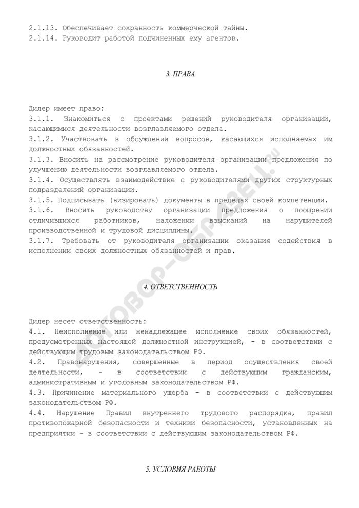 Должностная инструкция дилера. Страница 3