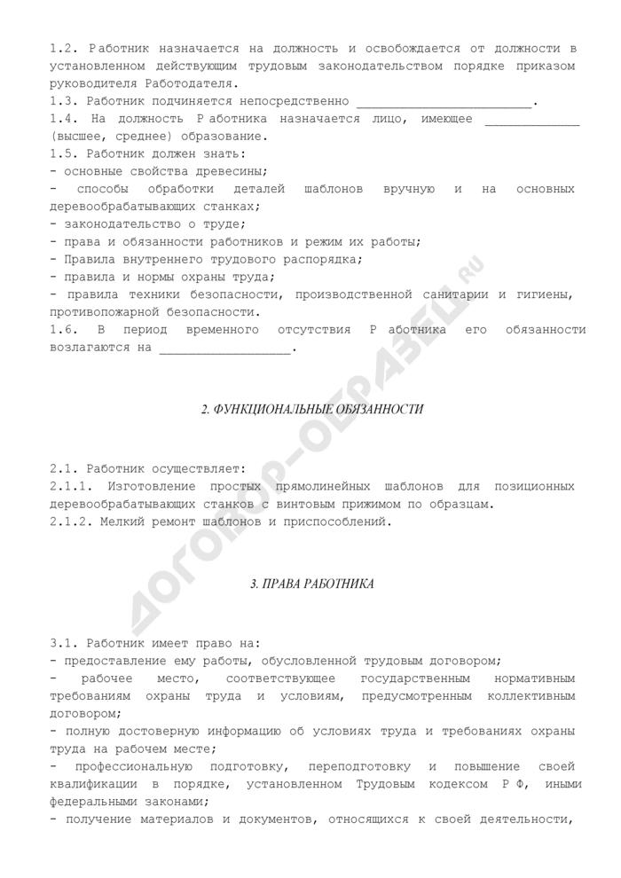 Должностная инструкция изготовителя шаблонов 4-го разряда. Страница 2