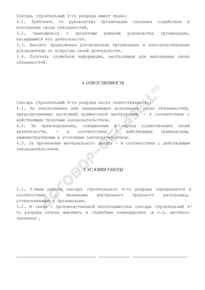 Должностные инструкции слесарь сборщик металлоконструкций