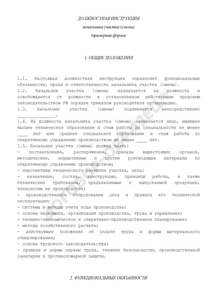 Должностная инструкция дорожного мастера участка