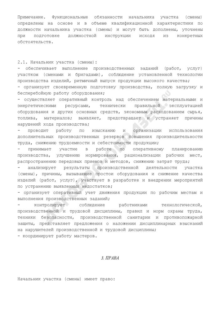 Должностная инструкция начальника участка (смены). Страница 2