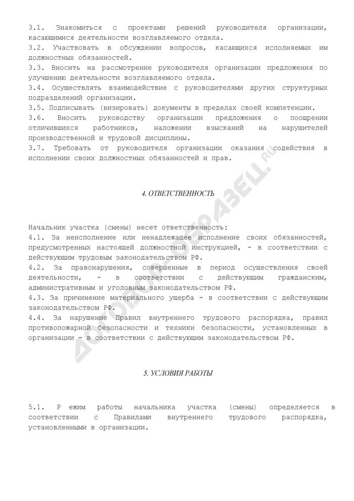 Должностная инструкция начальника участка (смены). Страница 3