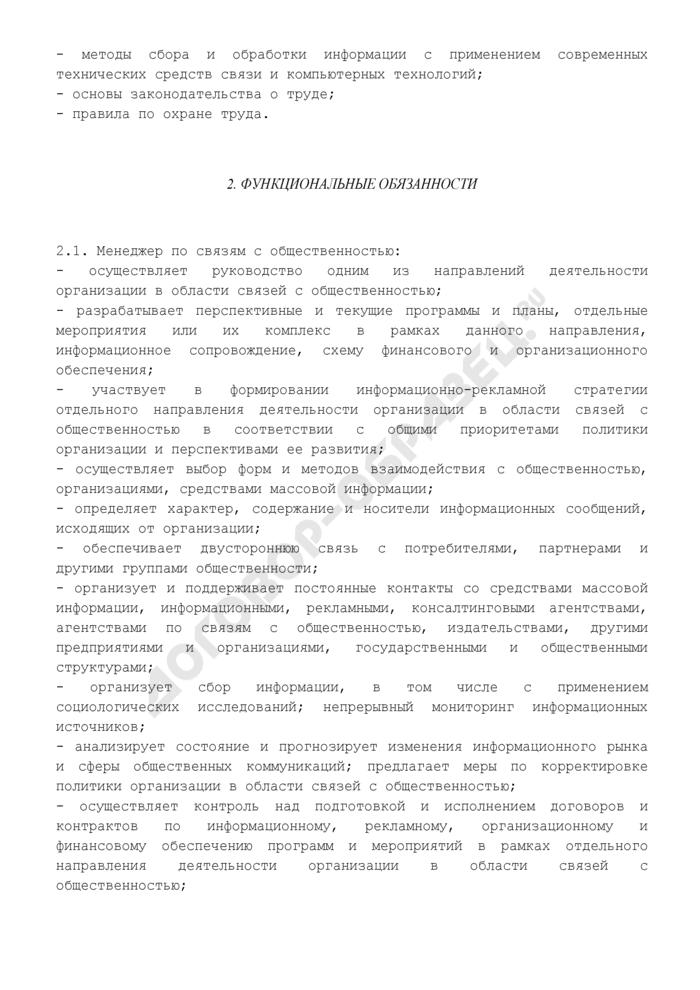 Должностная инструкция менеджера по связям с общественностью. Страница 2