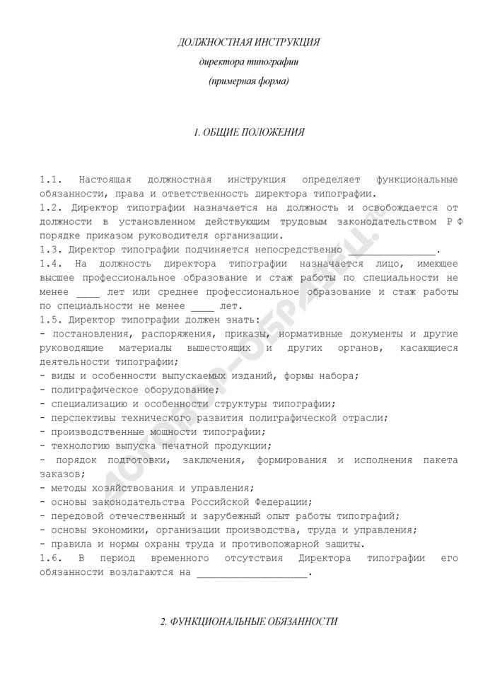 Должностная инструкция директора типографии. Страница 1