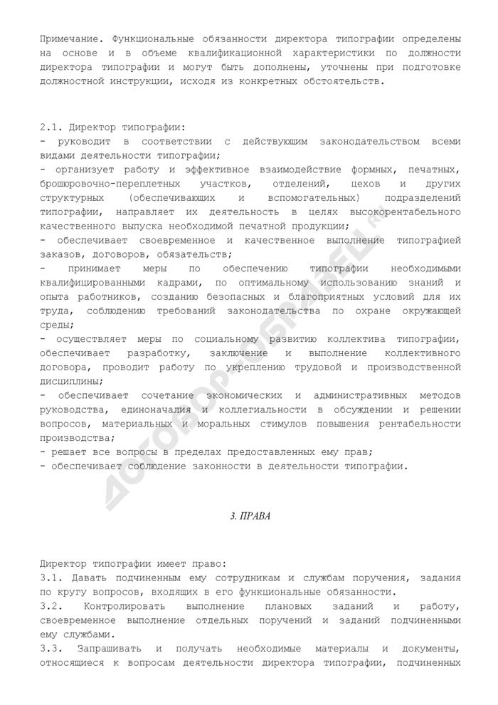 Должностная инструкция директора типографии. Страница 2