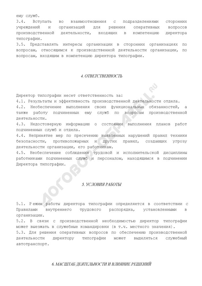 Должностная инструкция директора типографии. Страница 3