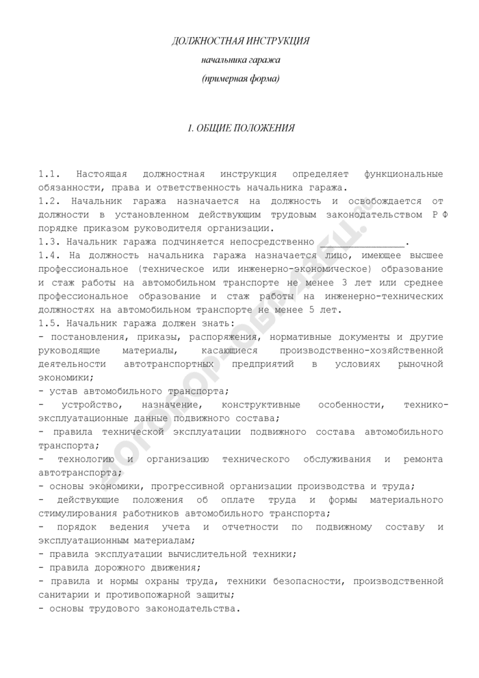 Должностная инструкция начальника гаража. Страница 1
