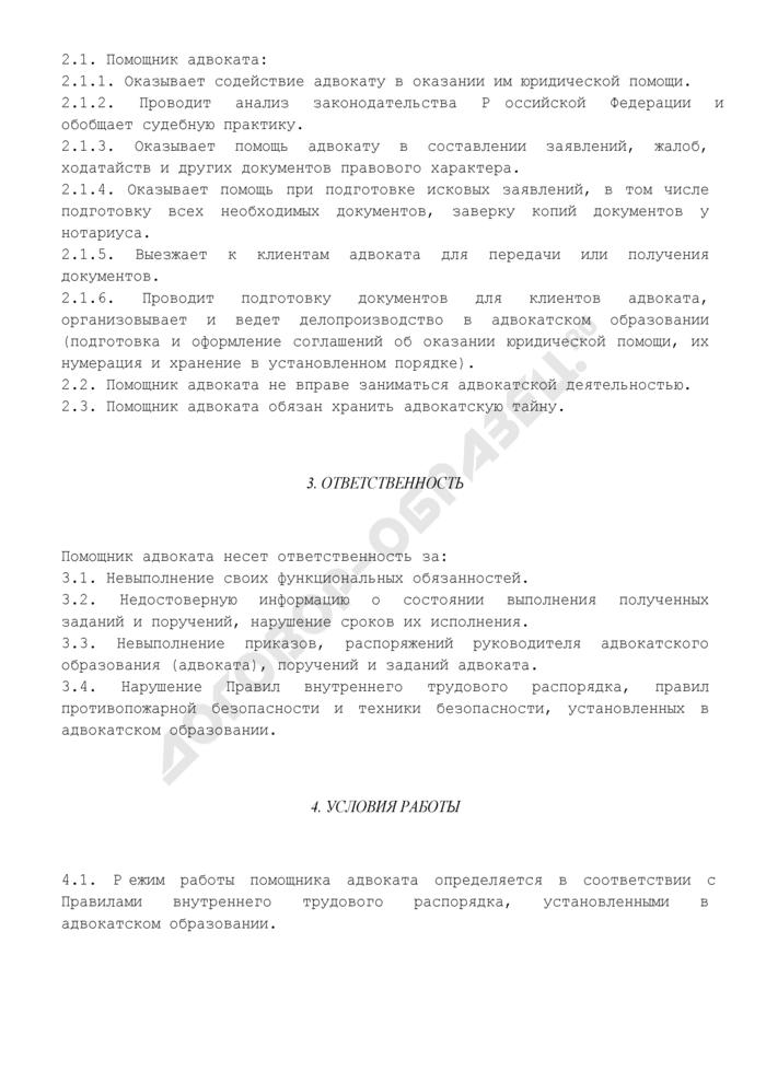Должностная инструкция помощника адвоката (примерная форма). Страница 2