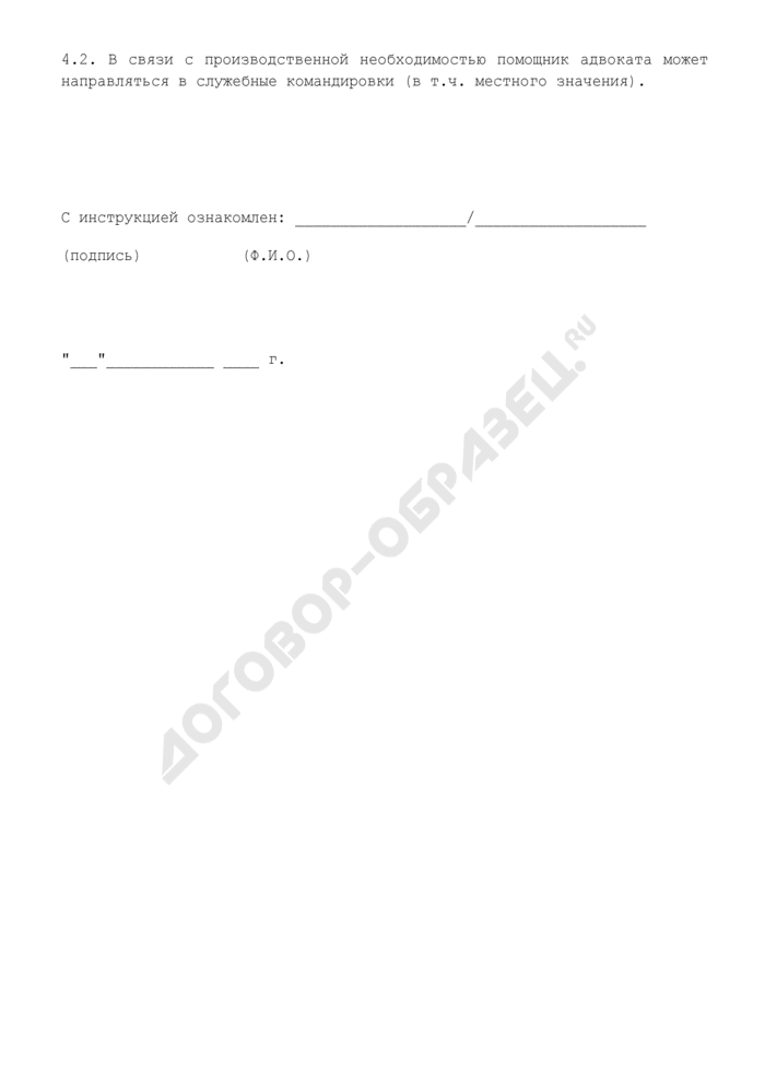 Должностная инструкция помощника адвоката (примерная форма). Страница 3