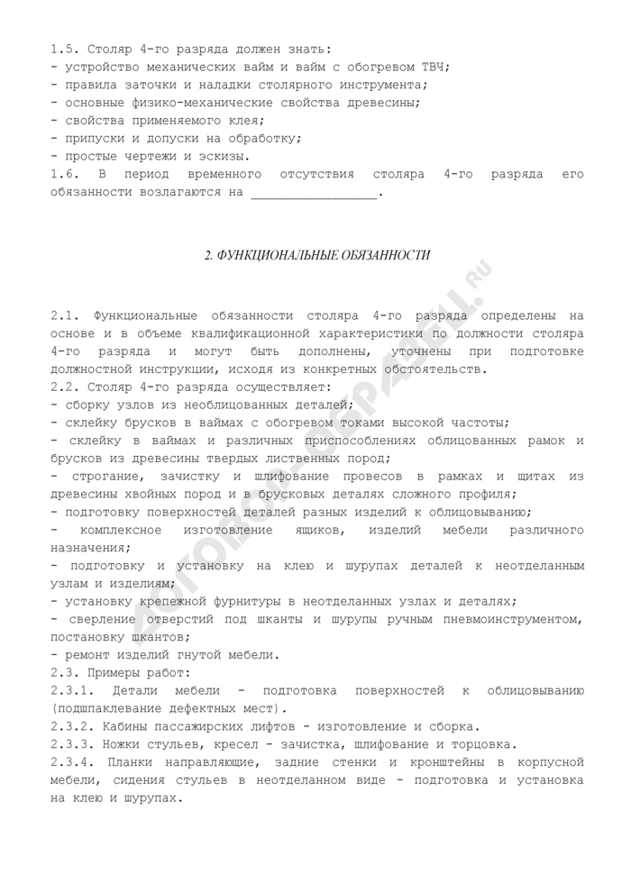 должностная инструкция монтировщик сцены img-1