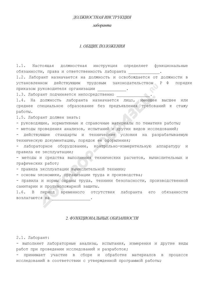 Должностная инструкция лаборанта. Страница 1